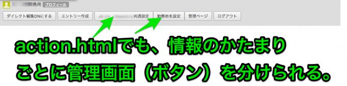 action.htmlに配置するボタンも、目的別に分けられて便利です。