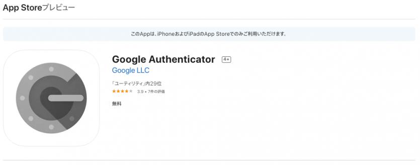 アプリGoogle Authenticatorを使う